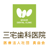 三宅歯科医院